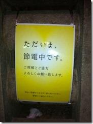 IMG_0547[1]