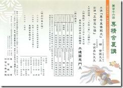 2011専精舎