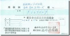 2011義援金領収書