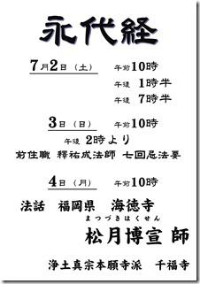 法座ポスターA2