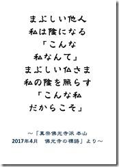 標語2017-05