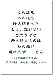 標語2017-07