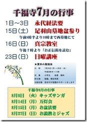掲示板2017-07