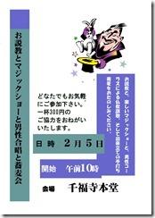 蕎麦会ポスターA2