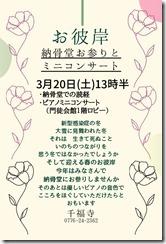 R3お彼岸お参りとコンサート(葉書)3_page-0001