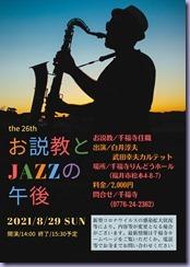 お説教とジャズ2021